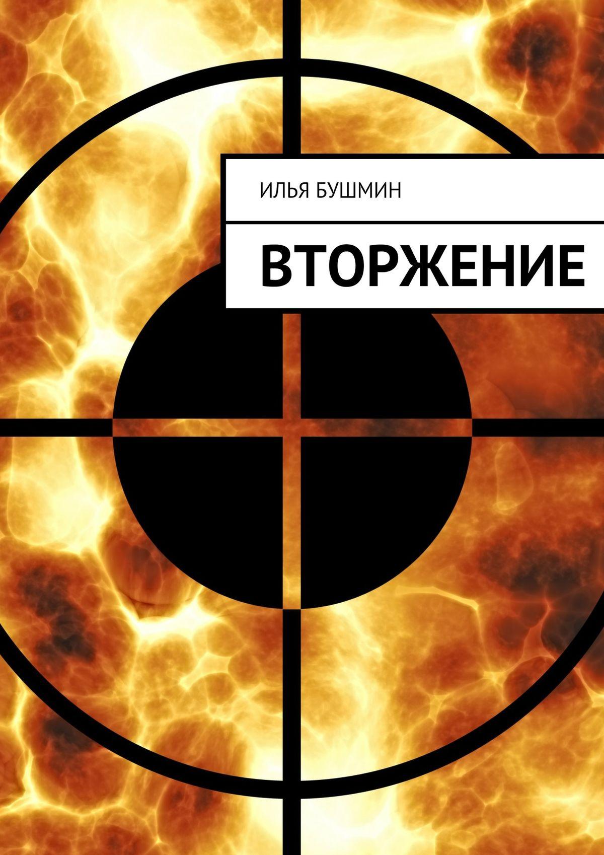 Илья Бушмин Вторжение цена