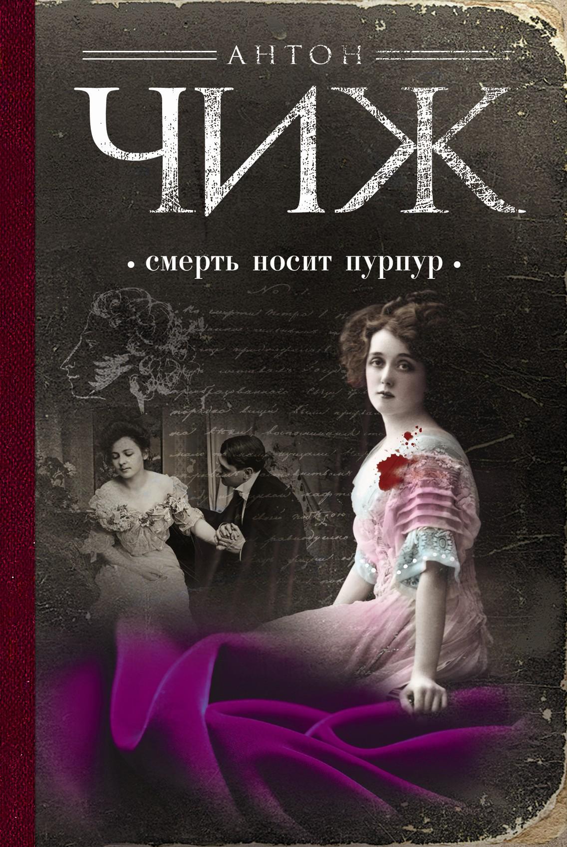 Антон Чиж Смерть носит пурпур чиж а пепел и пурпур