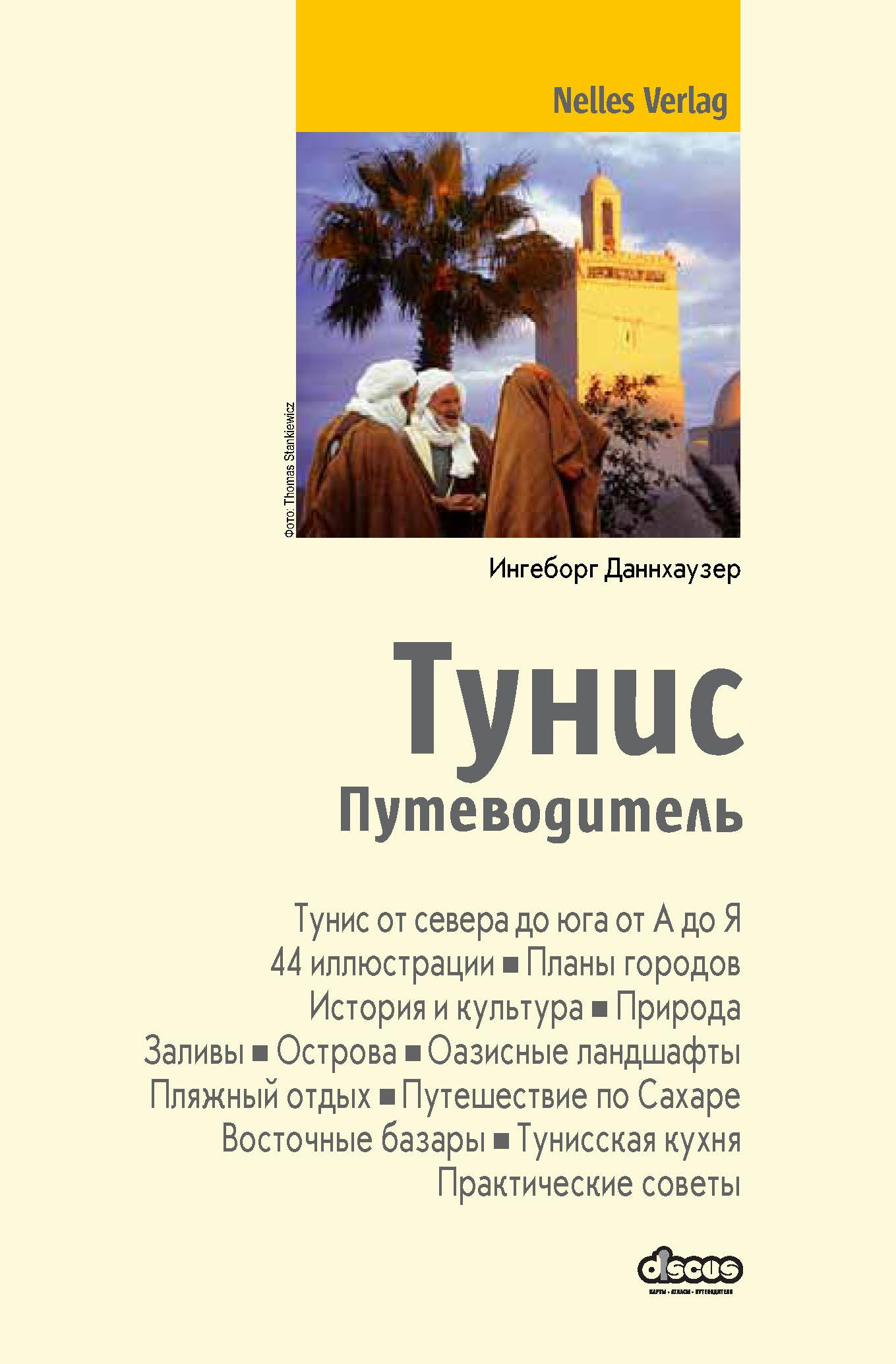 Ингеборг Даннхаузер Тунис. Путеводитель