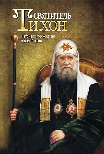 Отсутствует Святитель Тихон. Патриарх Московский и всея России вел тэйк