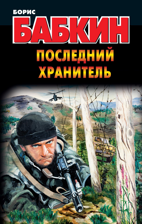 Борис Бабкин Последний Хранитель