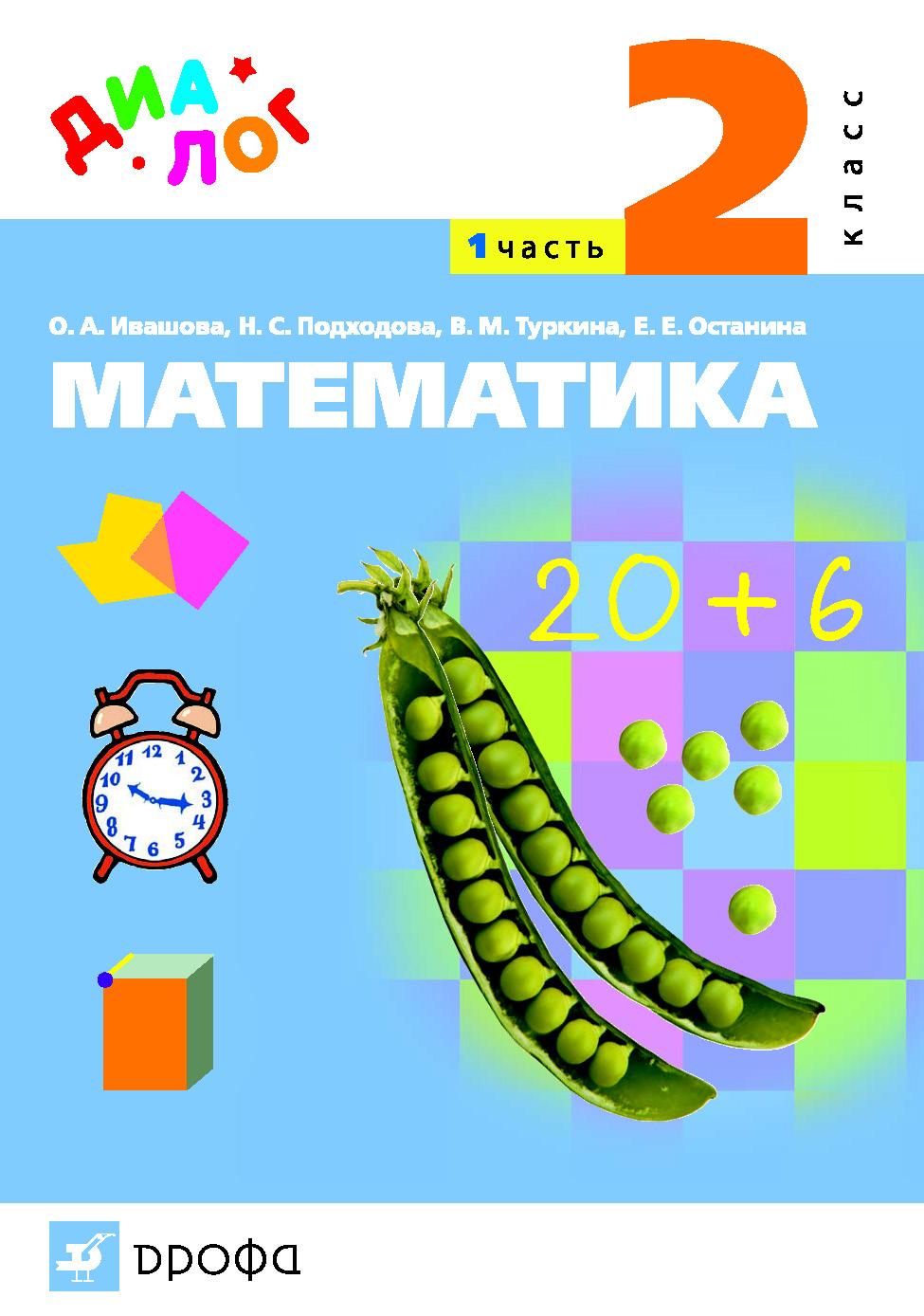 Н. С. Подходова Математика. 2 класс. Часть 1 подходова н снегурова в ред методика обучения математике часть 2 учебник isbn 9785991670029