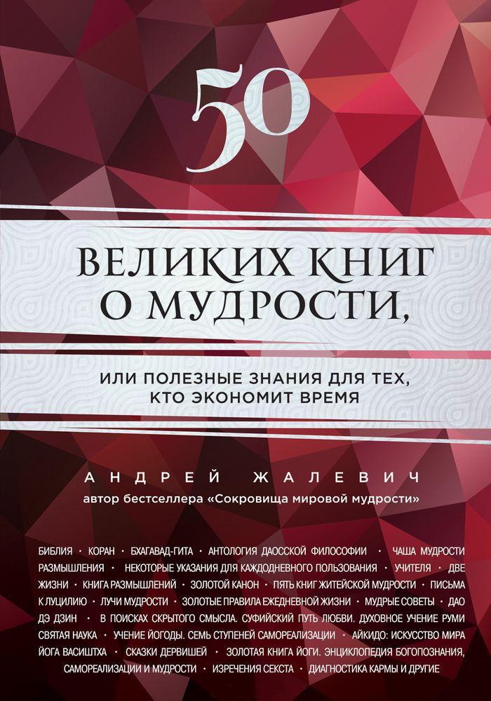 Андрей Жалевич 50 великих книг о мудрости, или Полезные знания для тех, кто экономит время жалевич а 50 великих книг о мудрости или полезные знания для тех кто экономит время