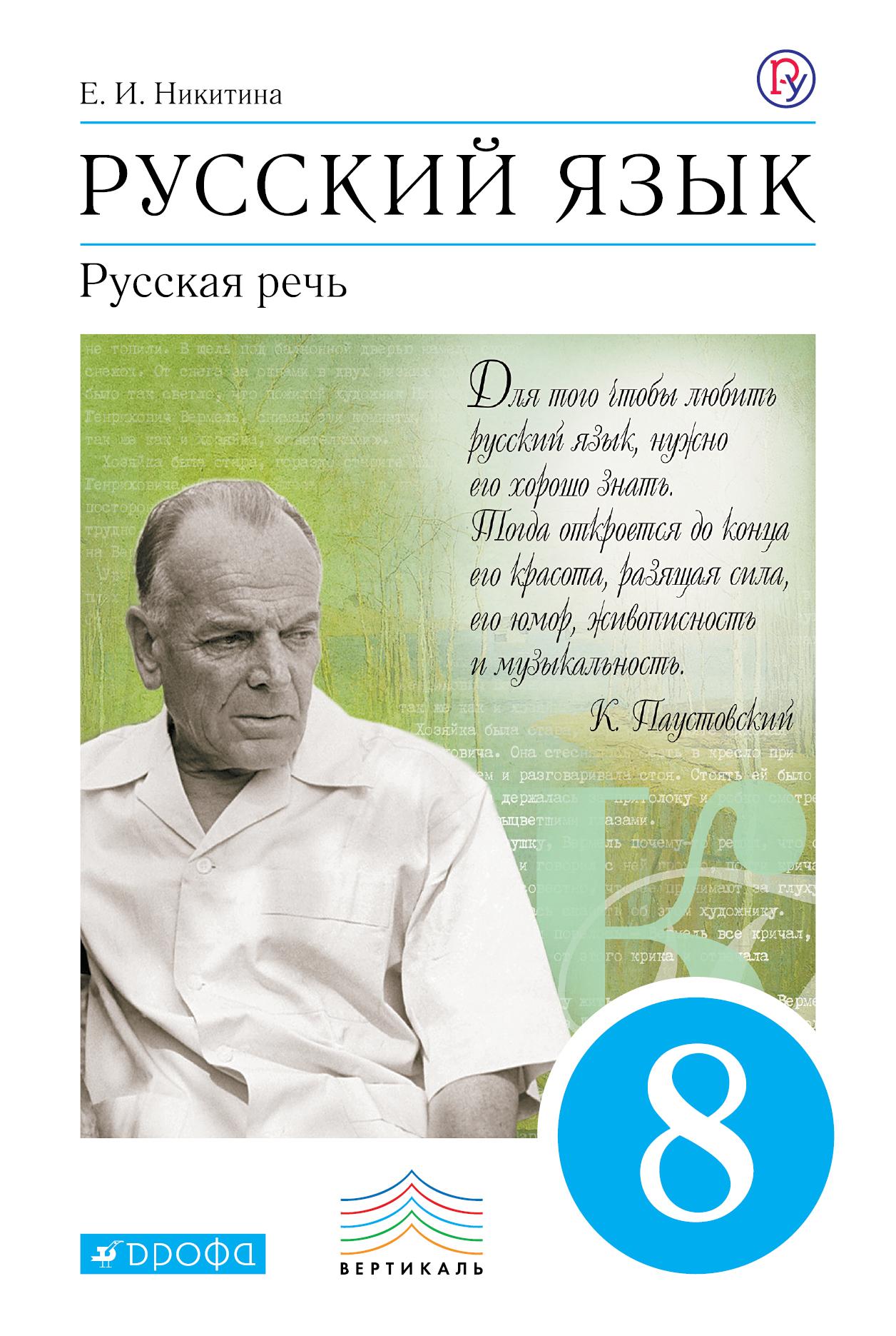 Е. И. Никитина Русский язык. Русская речь. 8 класс