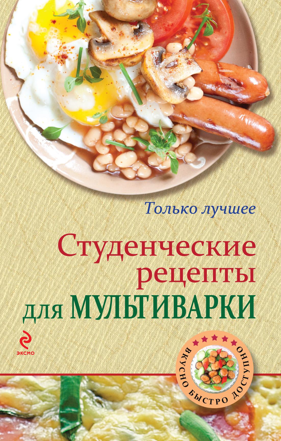 Отсутствует Студенческие рецепты для мультиварки отсутствует блюда из мяса телятина говядина баранина свинина