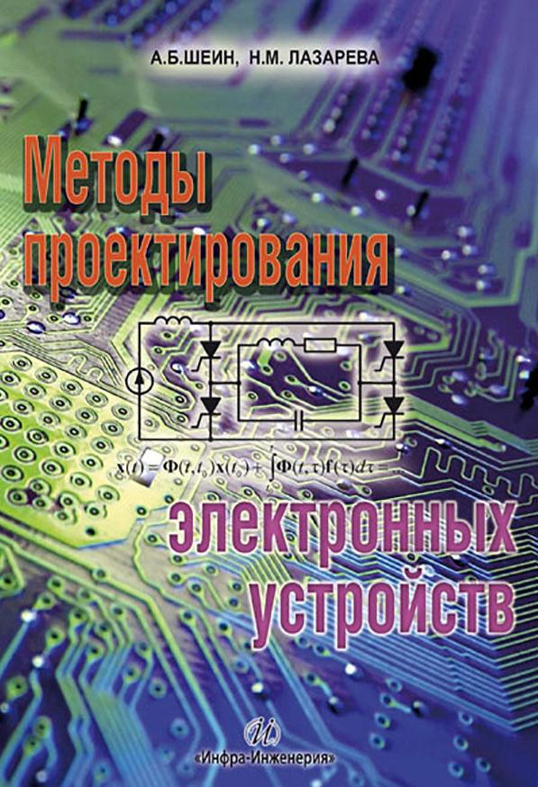 Александр Шеин Методы проектирования электронных устройств
