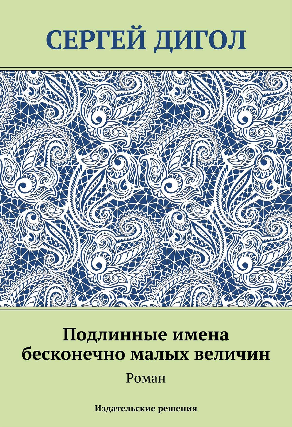 цена на Сергей Дигол Подлинные имена бесконечно малых величин