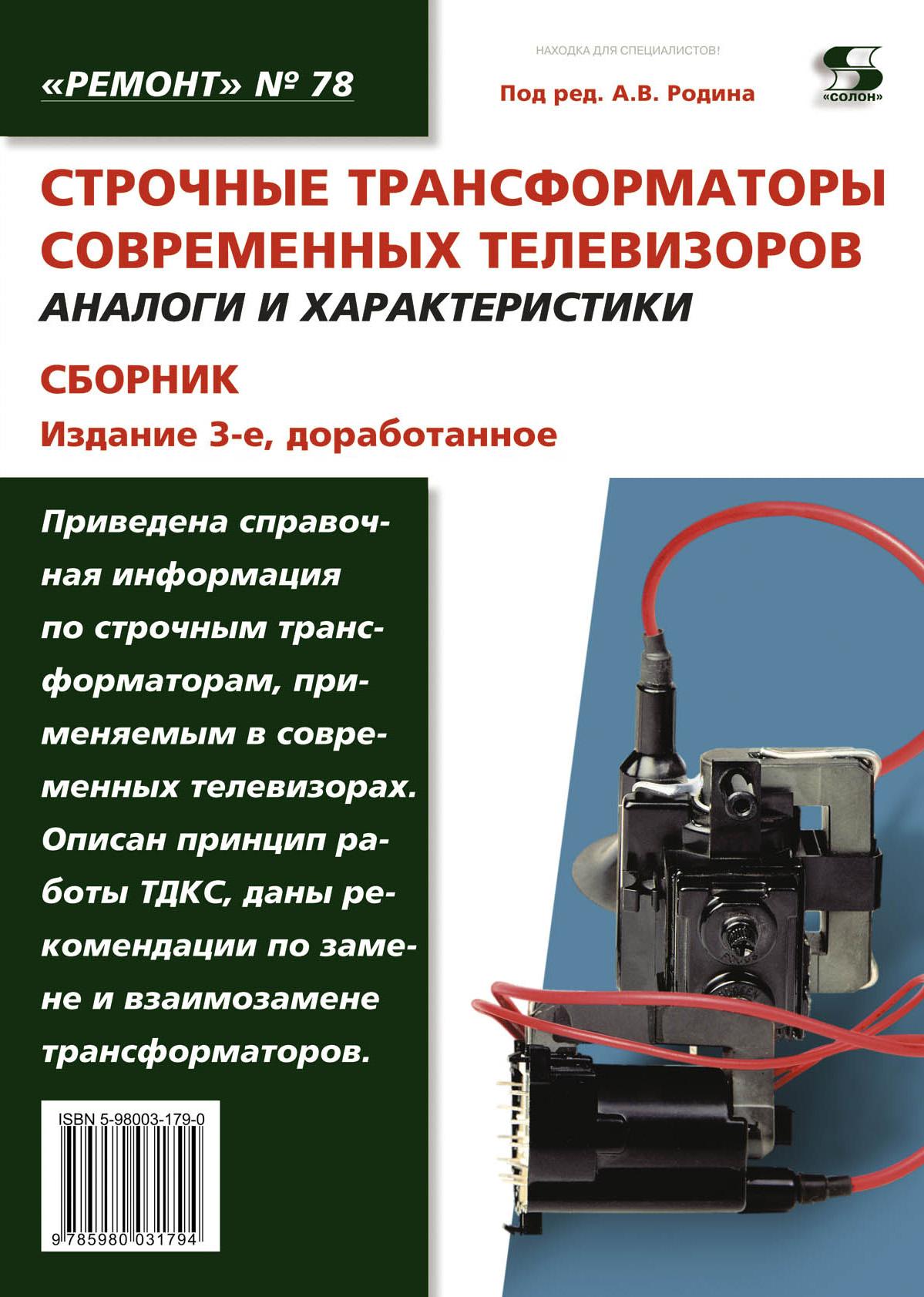 Отсутствует Строчные трансформаторы современных телевизоров. Аналоги и характеристики. Сборник