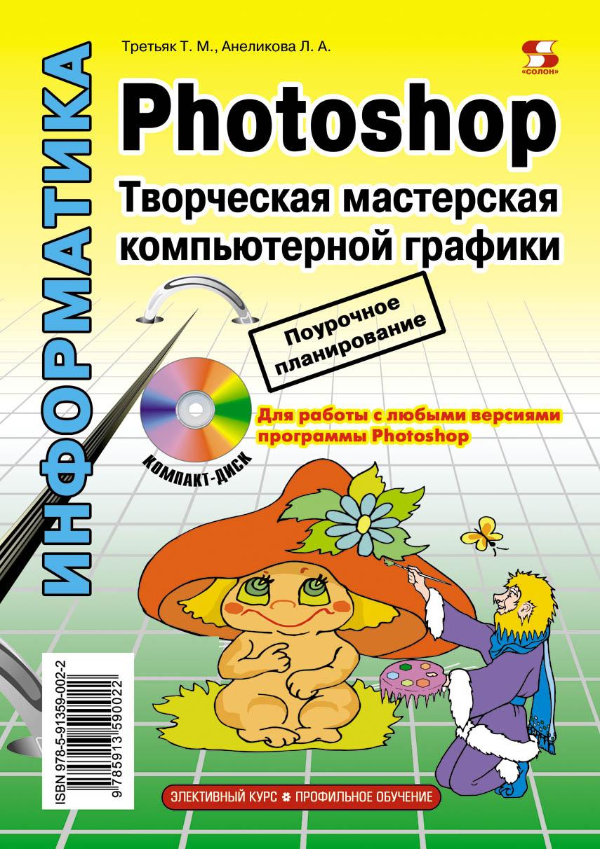 цены Л. А. Анеликова Photoshop. Творческая мастерская компьютерной графики
