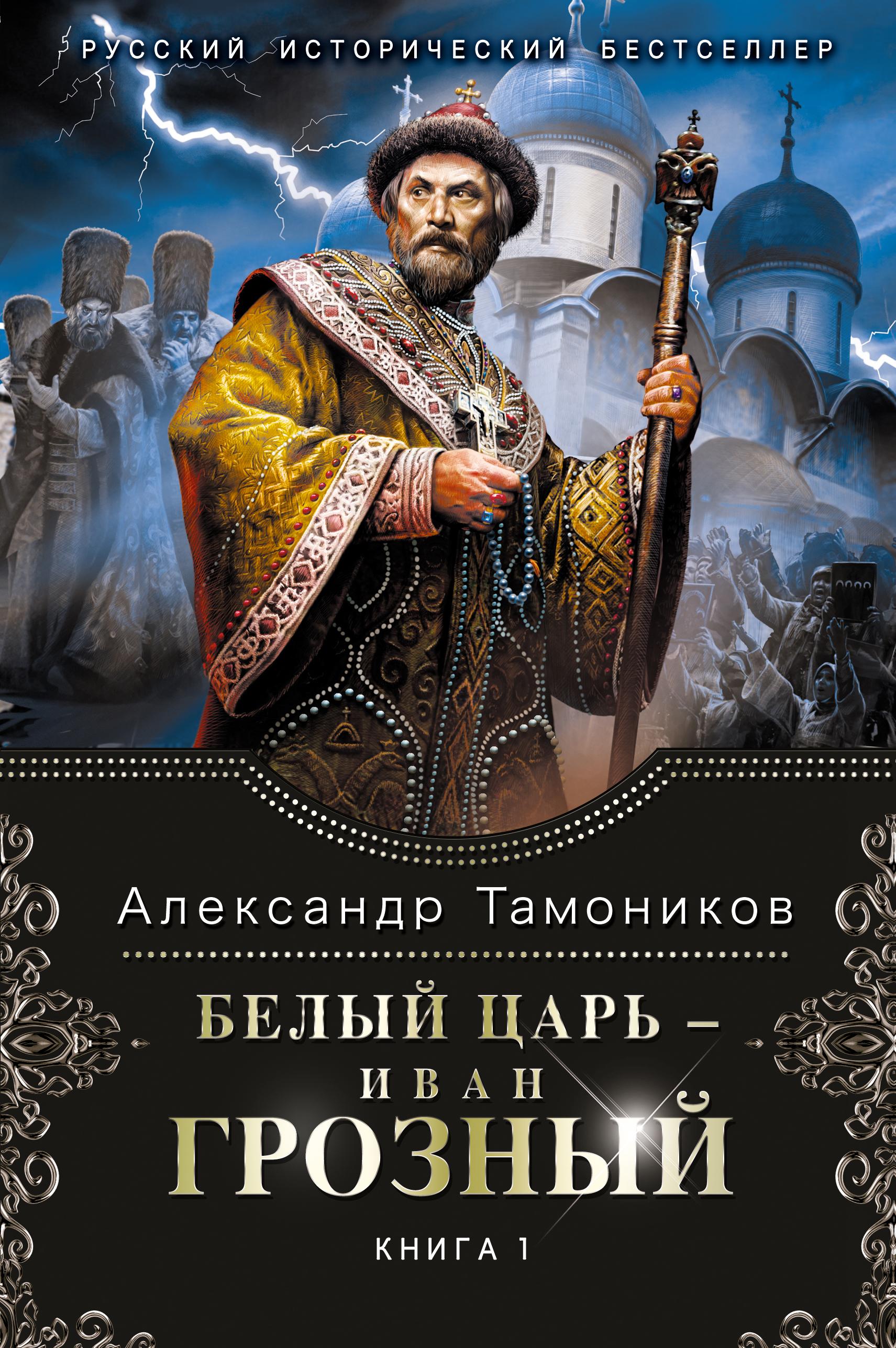 Белый царь – Иван Грозный. Книга 1