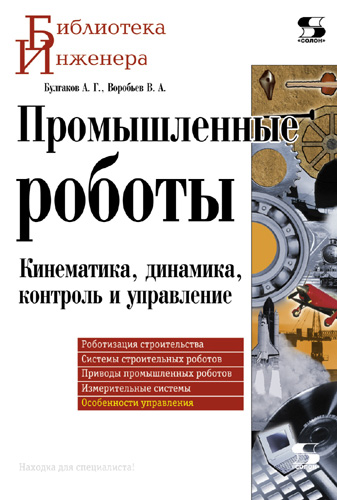А. Г. Булгаков Промышленные роботы. Кинематика, динамика, контроль и управление