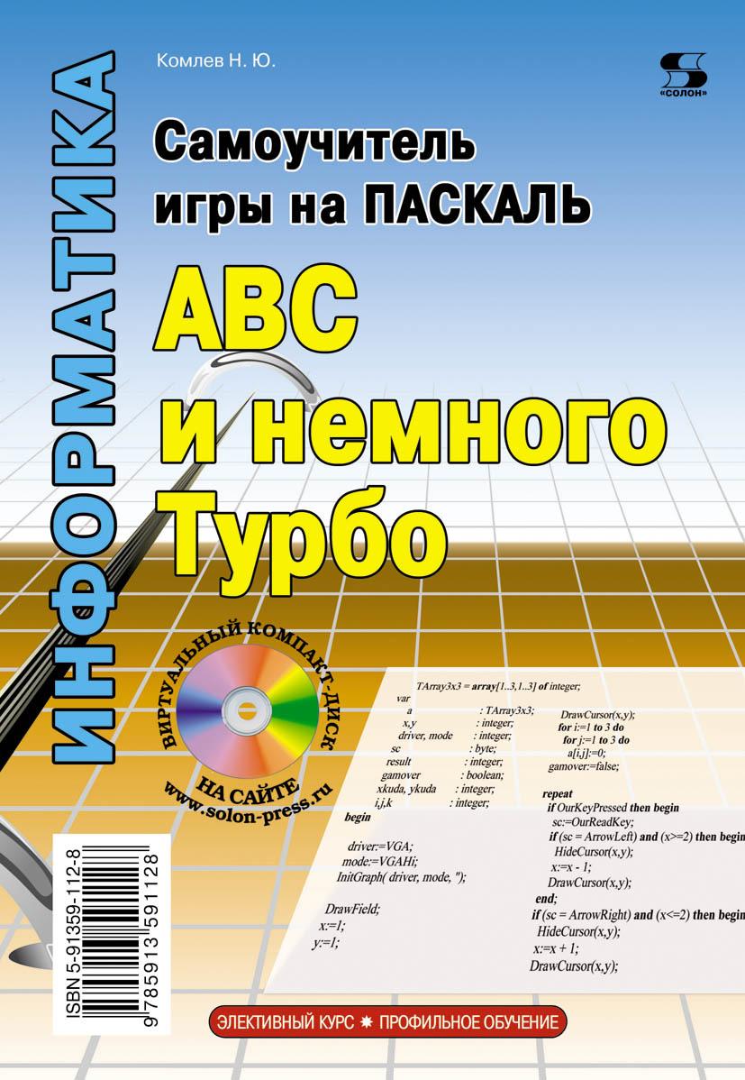 Н. Ю. Комлев Самоучитель игры на Паскале. ABC и немного Турбо