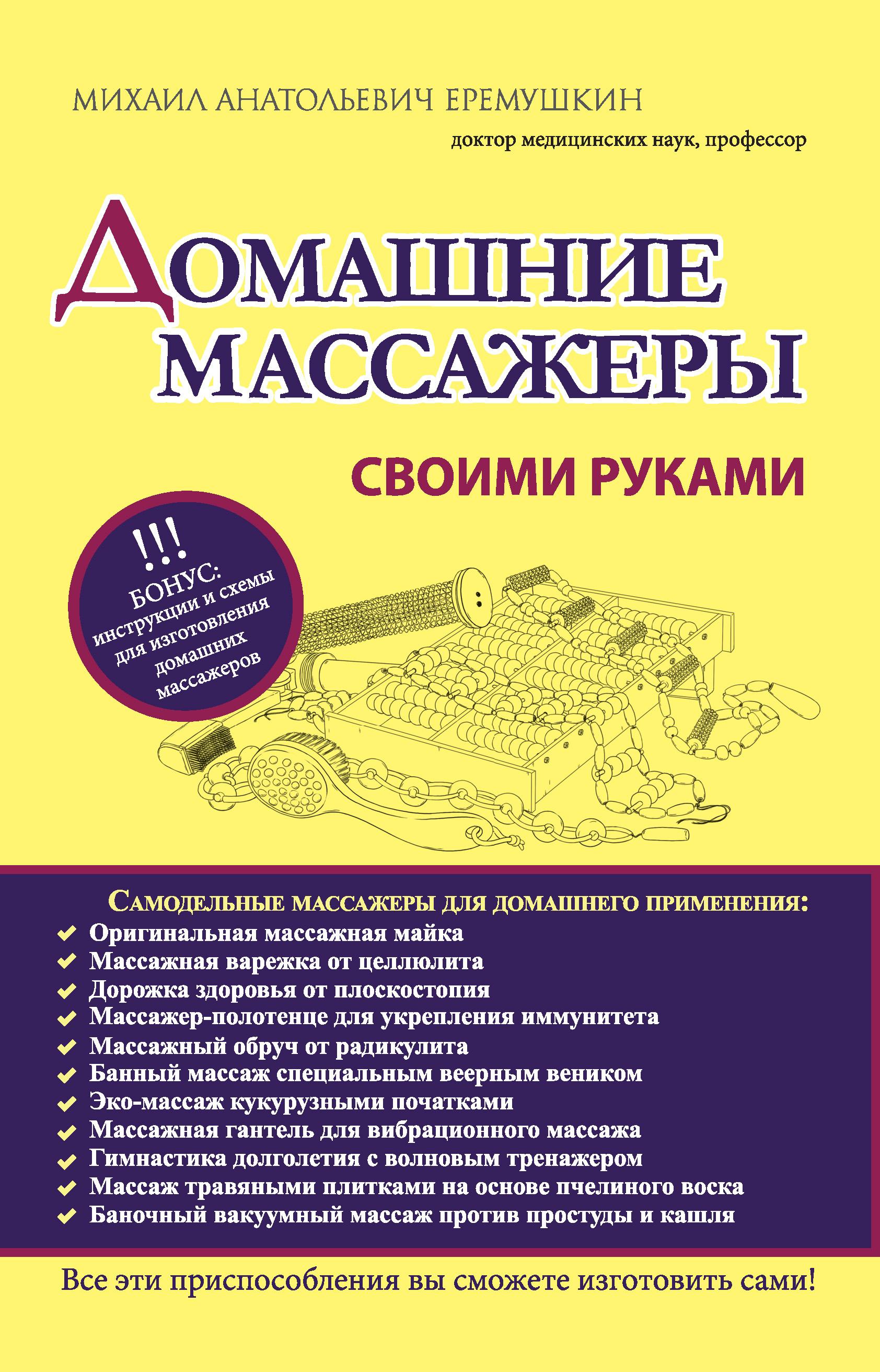 Михаил Еремушкин Домашние массажеры своими руками