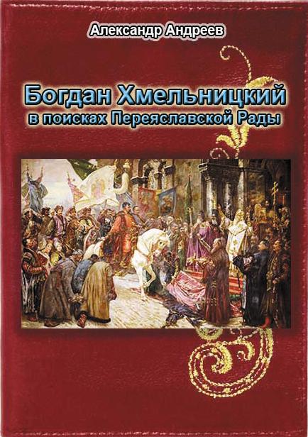 bogdan khmelnitskiy v poiskakh pereyaslavskoy rady