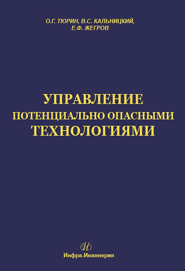 Е. Ф. Жегров Управление потенциально опасными технологиями