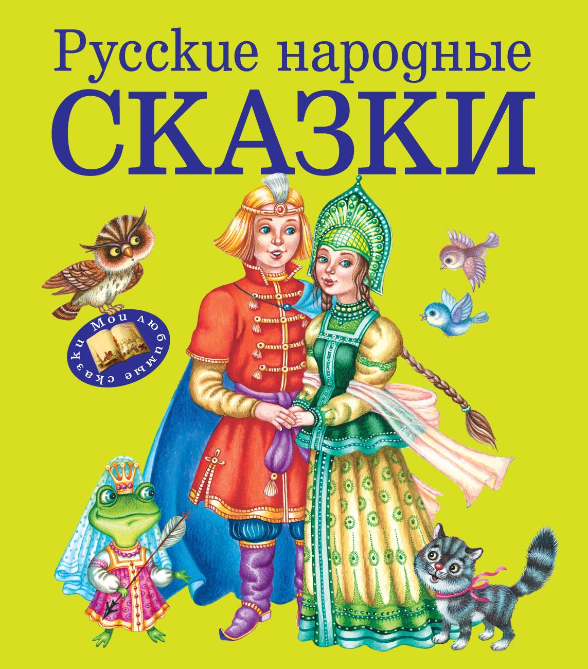 Отсутствует Русские народные сказки