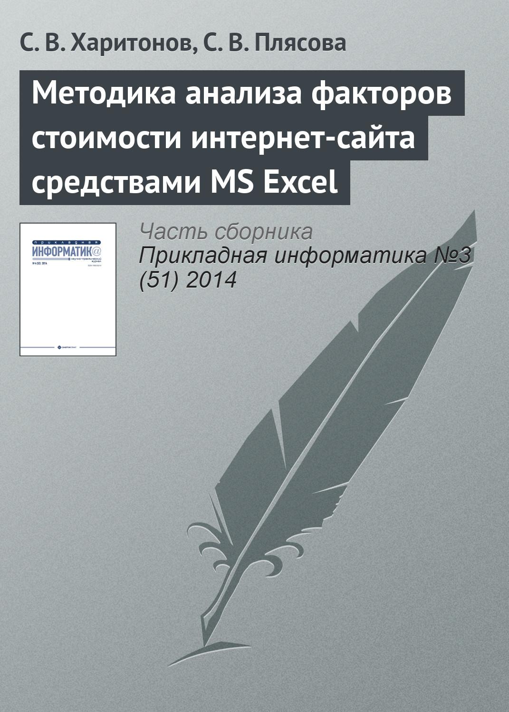 С. В. Харитонов Методика анализа факторов стоимости интернет-сайта средствами MS Excel i series ms excel 2002 brief