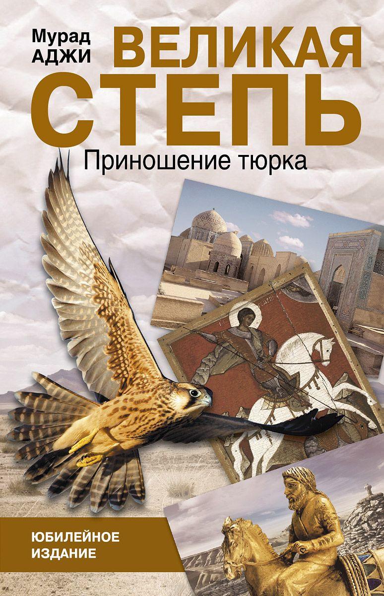 Мурад Аджи Великая степь. Приношение тюрка (сборник)