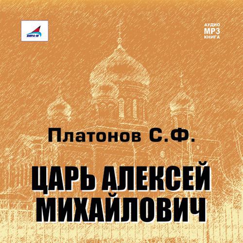Сергей Платонов Царь Алексей Михайлович