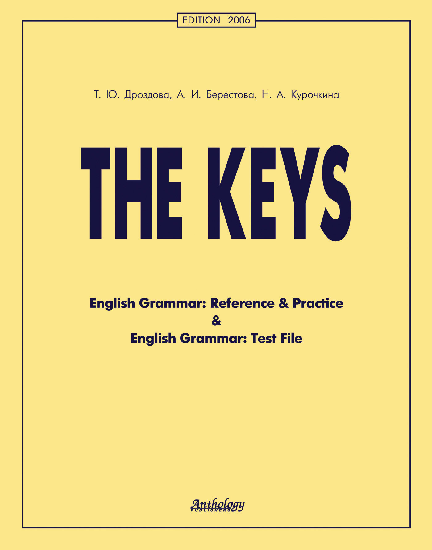 Алла Берестова The Keys. English Grammar: Reference & Practice & English Grammar: Test File толстовка wearcraft premium унисекс printio heartbreaker
