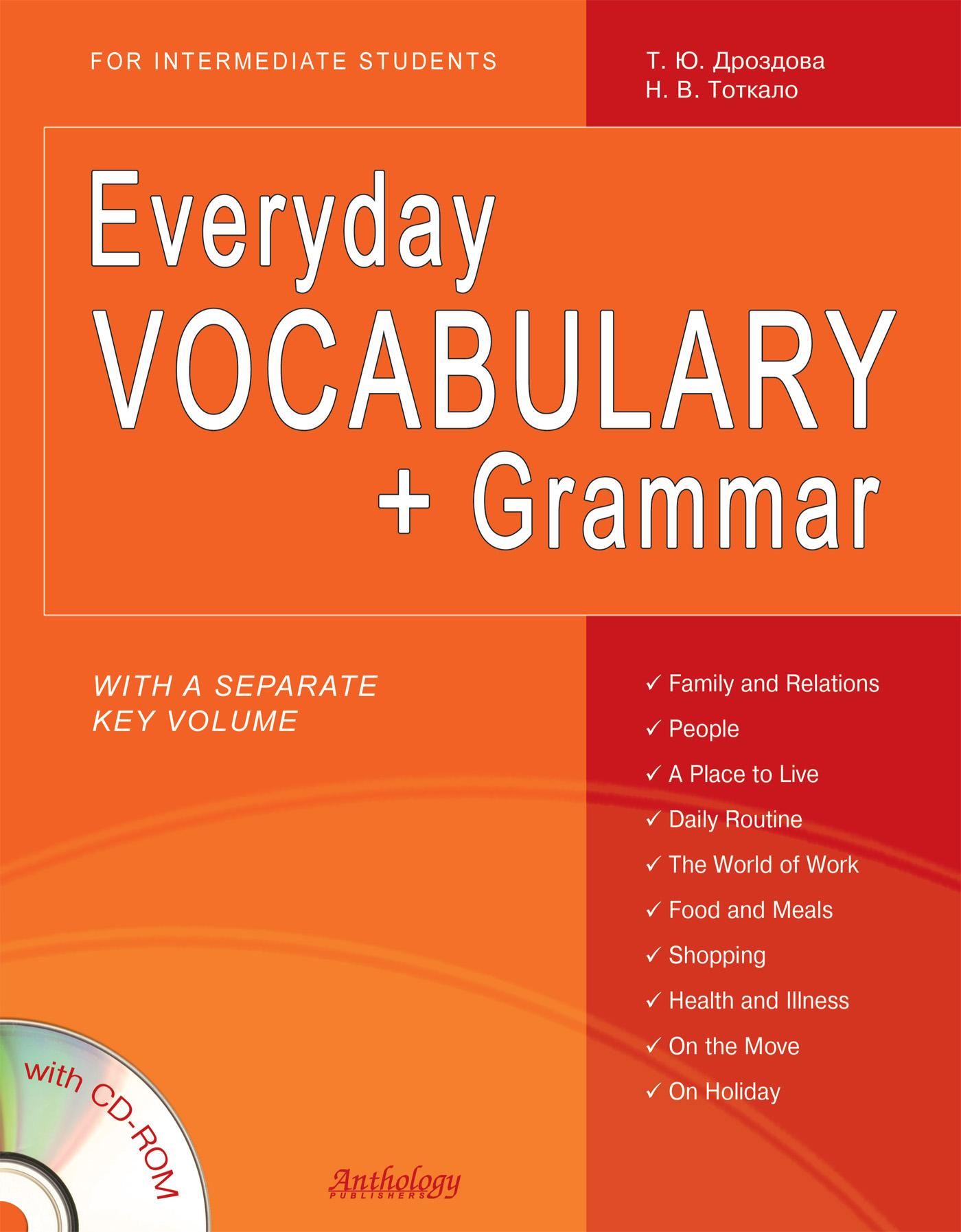 Татьяна Дроздова Everyday Vocabulary + Grammar все цены