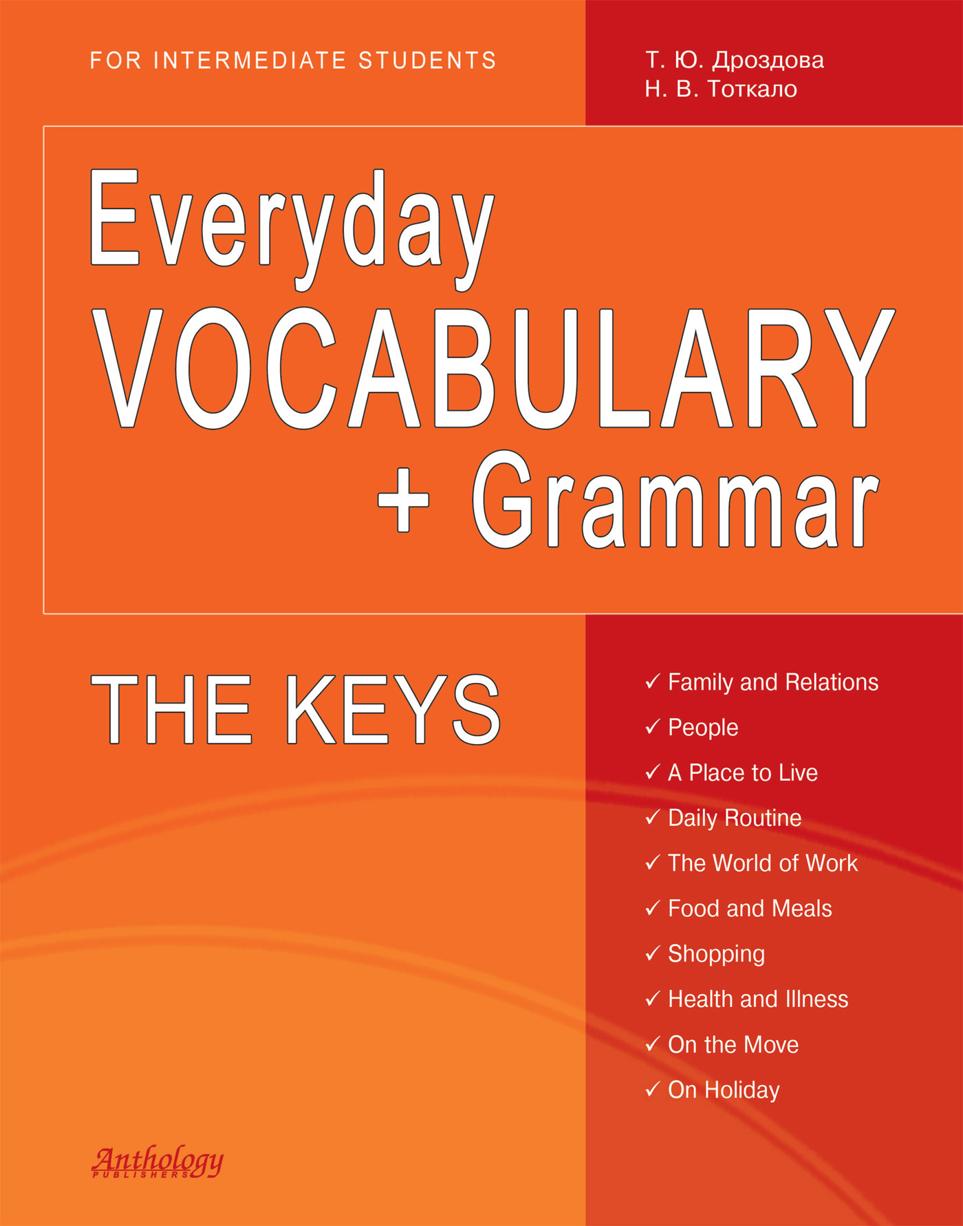 Татьяна Дроздова Everyday Vocabulary + Grammar. The Keys татьяна дроздова elementary vocabulary grammar the keys
