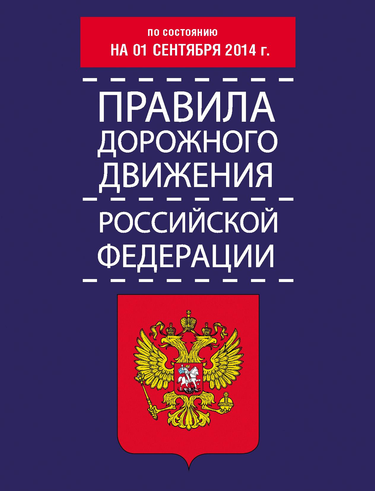 все цены на Отсутствует Правила дорожного движения Российской Федерации по состоянию на 01 сентября 2014 г. онлайн
