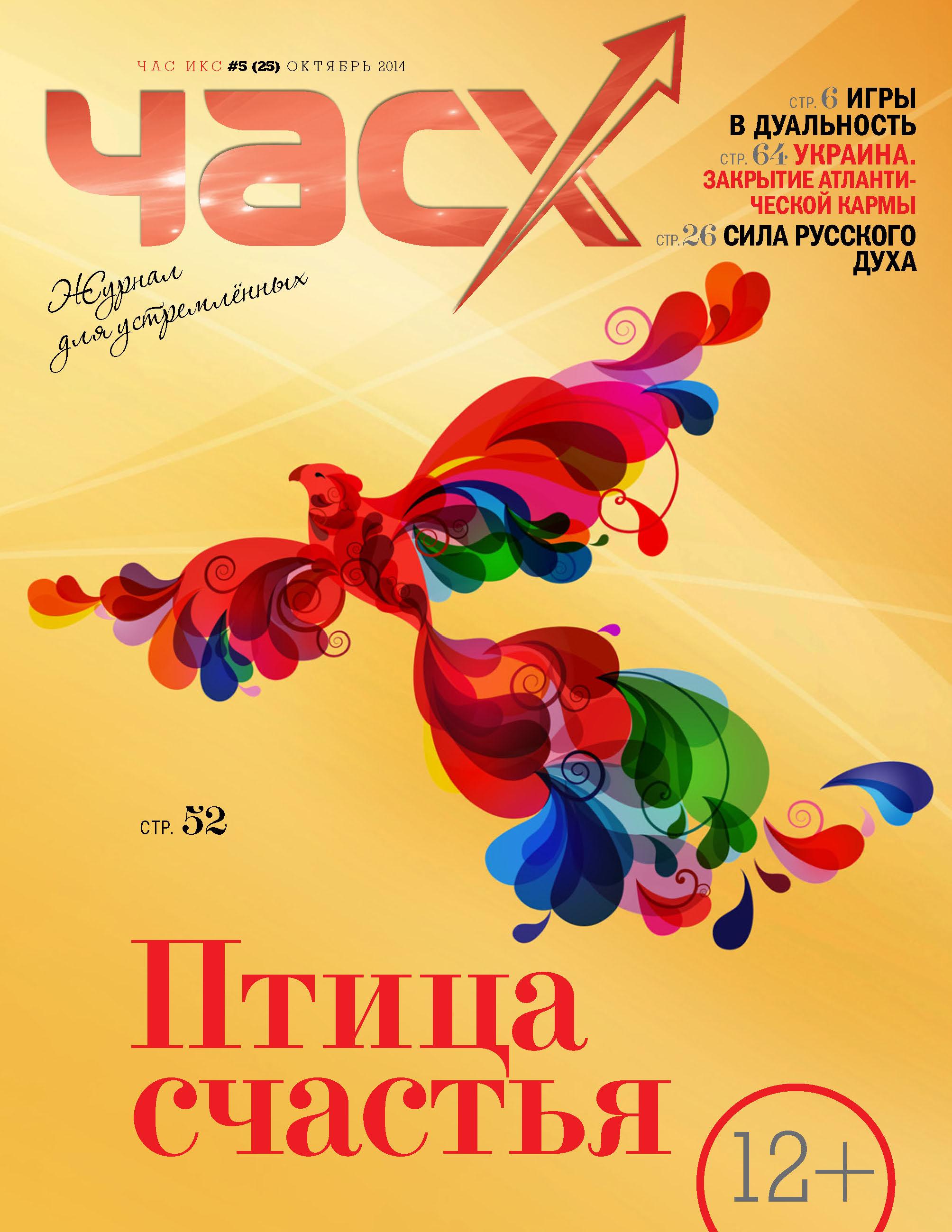 Отсутствует Час X. Журнал для устремленных. №5/2014 отсутствует час x журнал для устремленных 5 2015