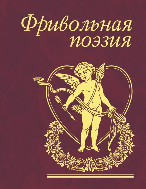 frivolnaya poeziya