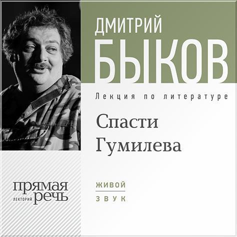Дмитрий Быков Лекция «Спасти Гумилева»