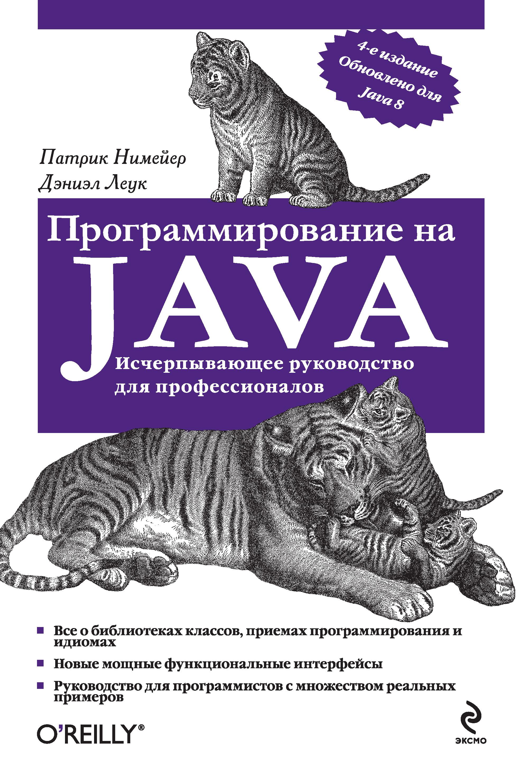Патрик Нимейер Программирование на Java шилдт герберт java 8 руководство для начинающих 6 е изд