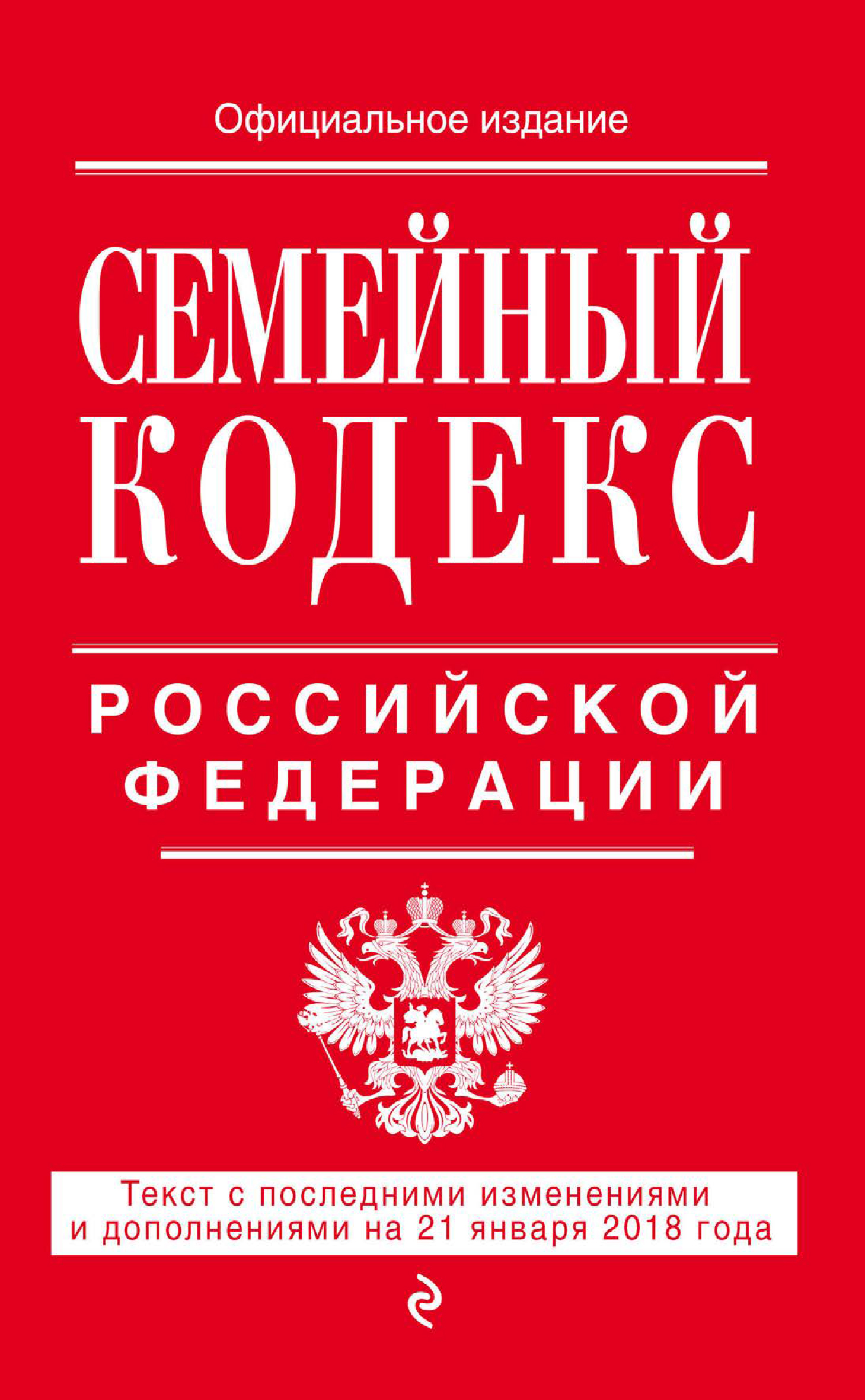 Отсутствует Семейный кодекс Российской Федерации. Текст с последними изменениями и дополнениями на 21 января 2018 года отсутствует жилищный кодекс российской федерации текст с изменениями и дополнениями на 21 января 2018 года