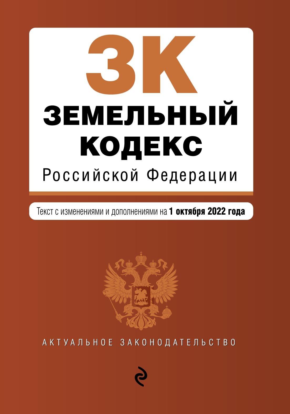 Отсутствует кодекс Российской Федерации. Текст с изменениями и дополнениями 1 октября 2018 год