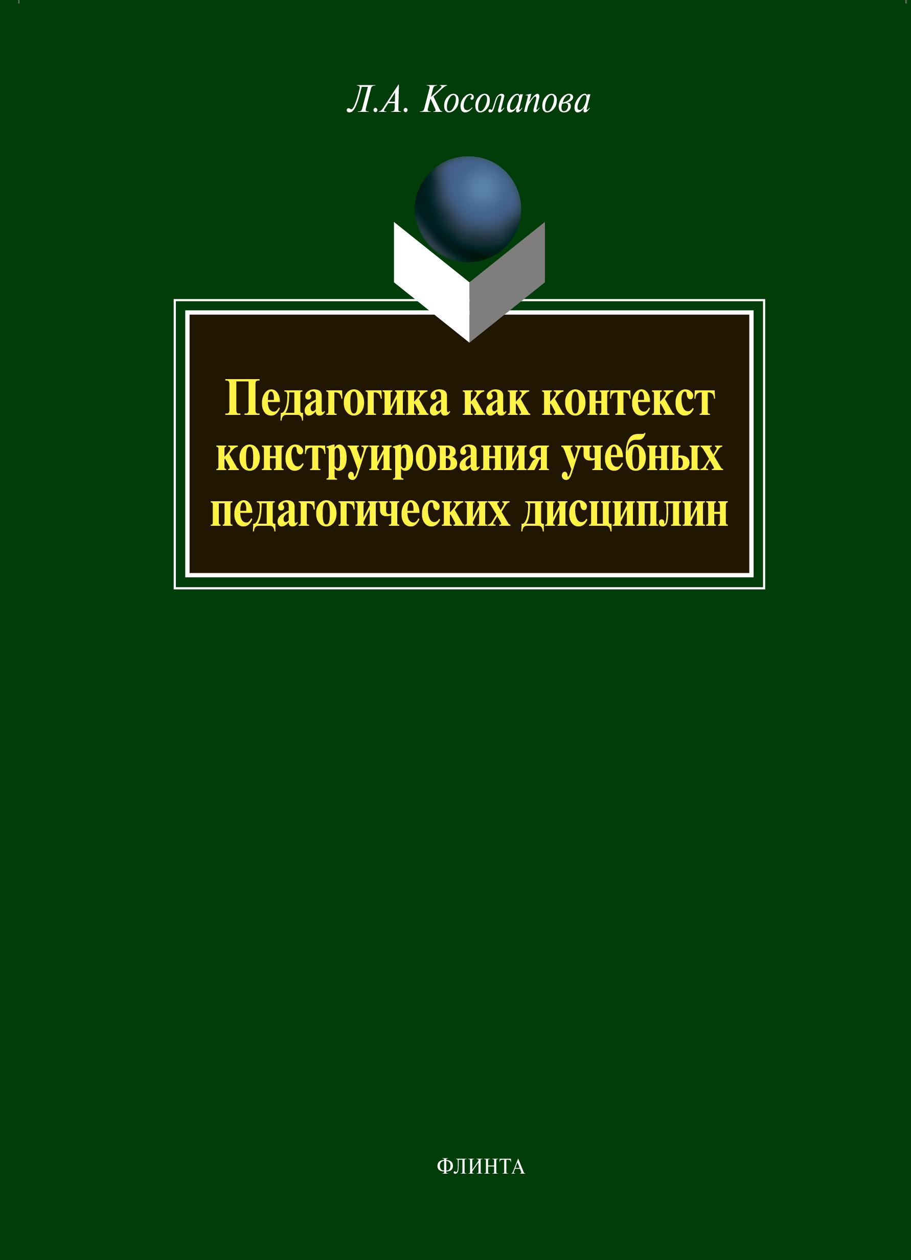Л. А. Косолапова Педагогика как контекст конструирования учебных педагогических дисциплин