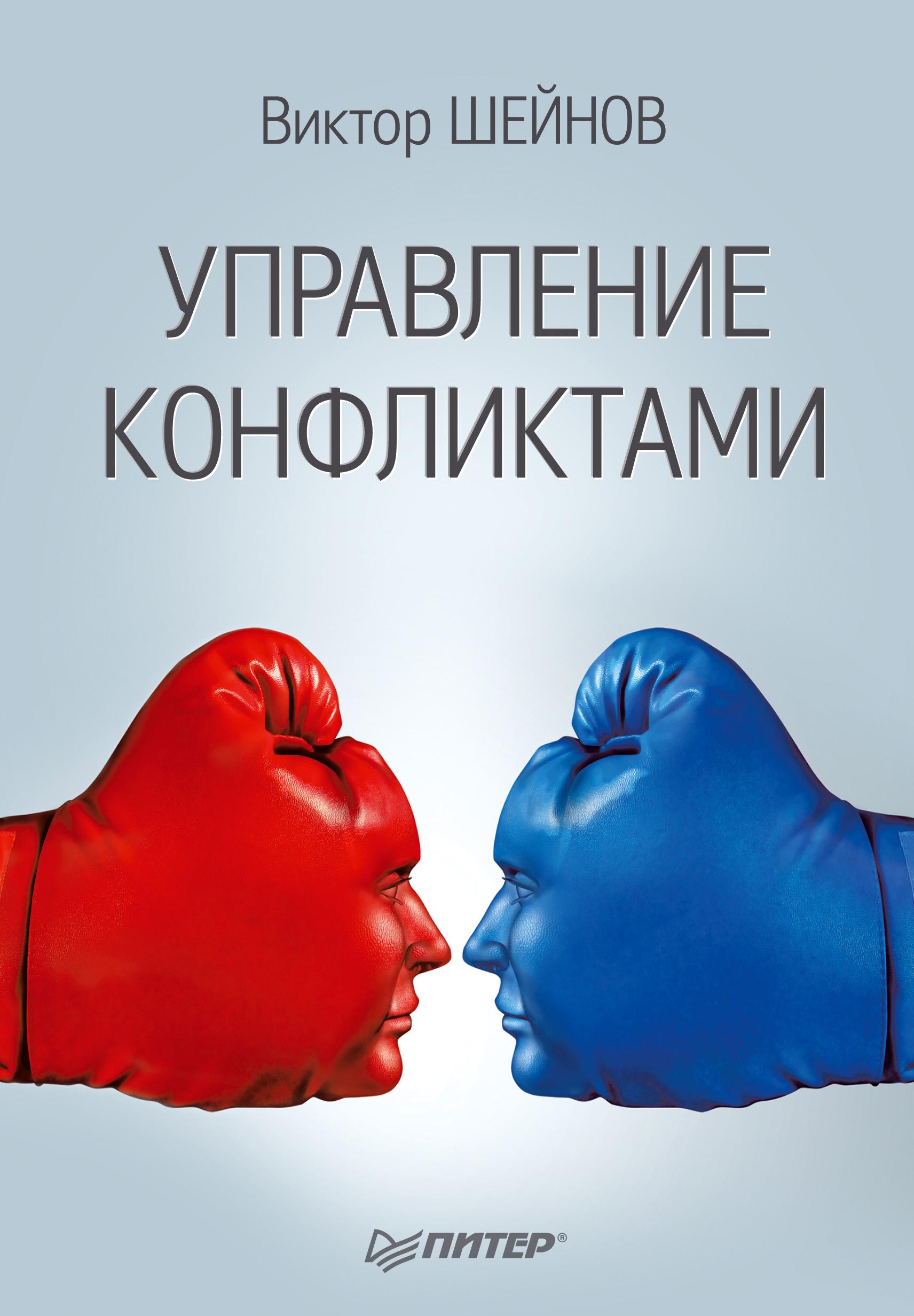 Виктор Шейнов Управление конфликтами цена