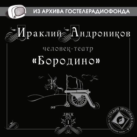 Ираклий Андроников Бородино ираклий андроников загадка н ф и