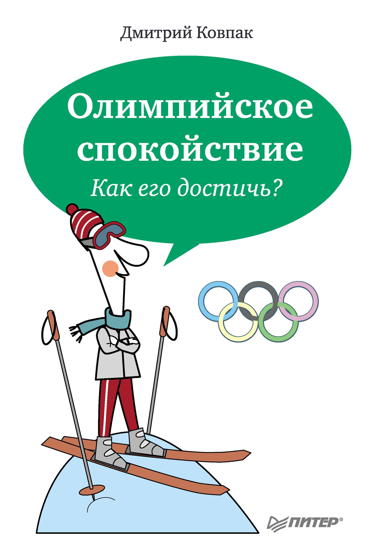 Дмитрий Ковпак Олимпийское спокойствие. Как его достичь?