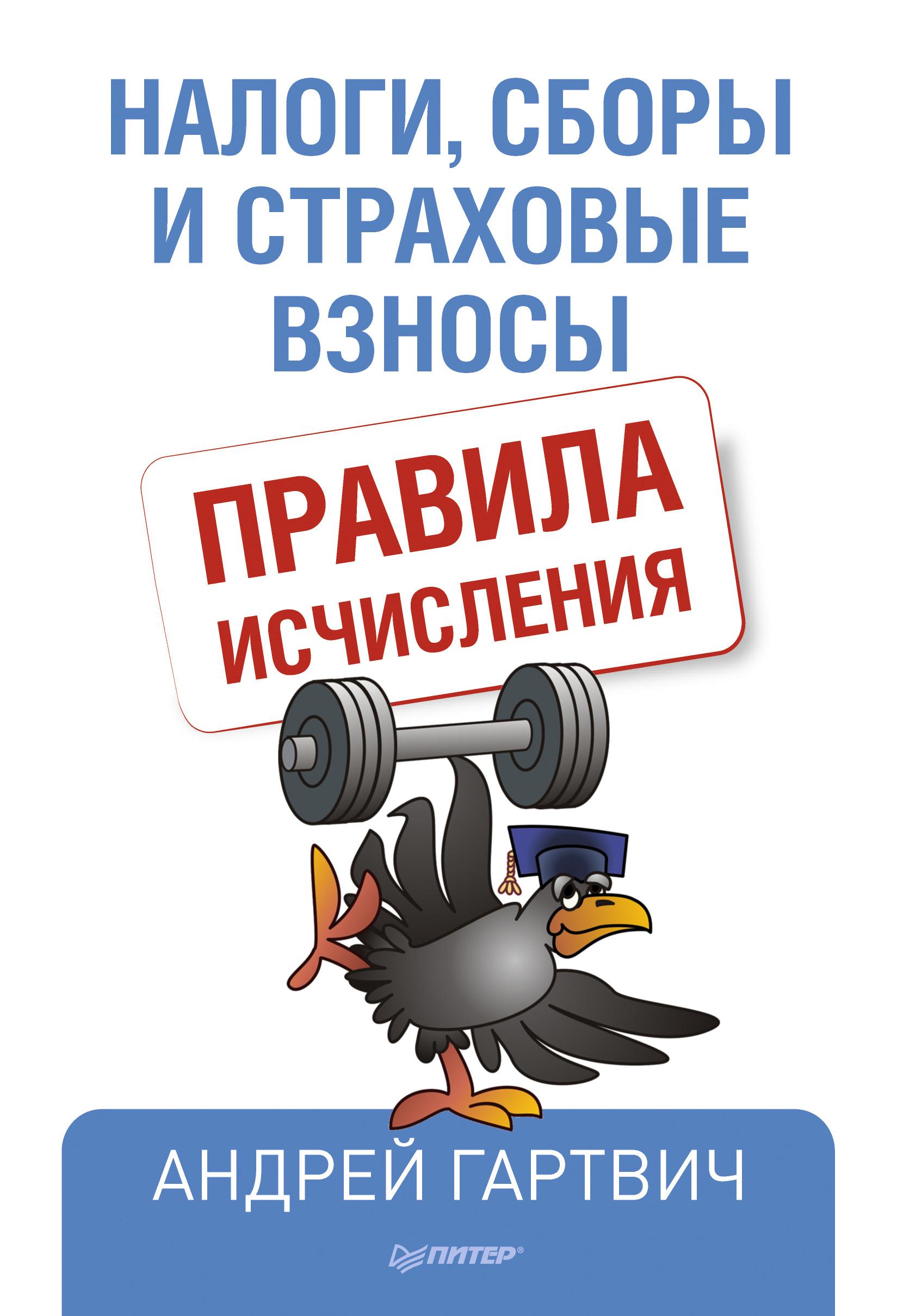 Обложка книги. Автор - Андрей Гартвич