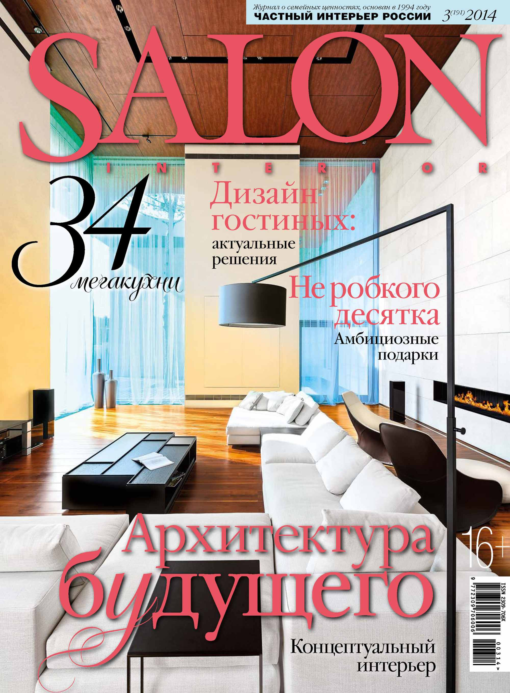 ИД «Бурда» SALON-interior №03/2014 ид бурда salon interior 11 2014
