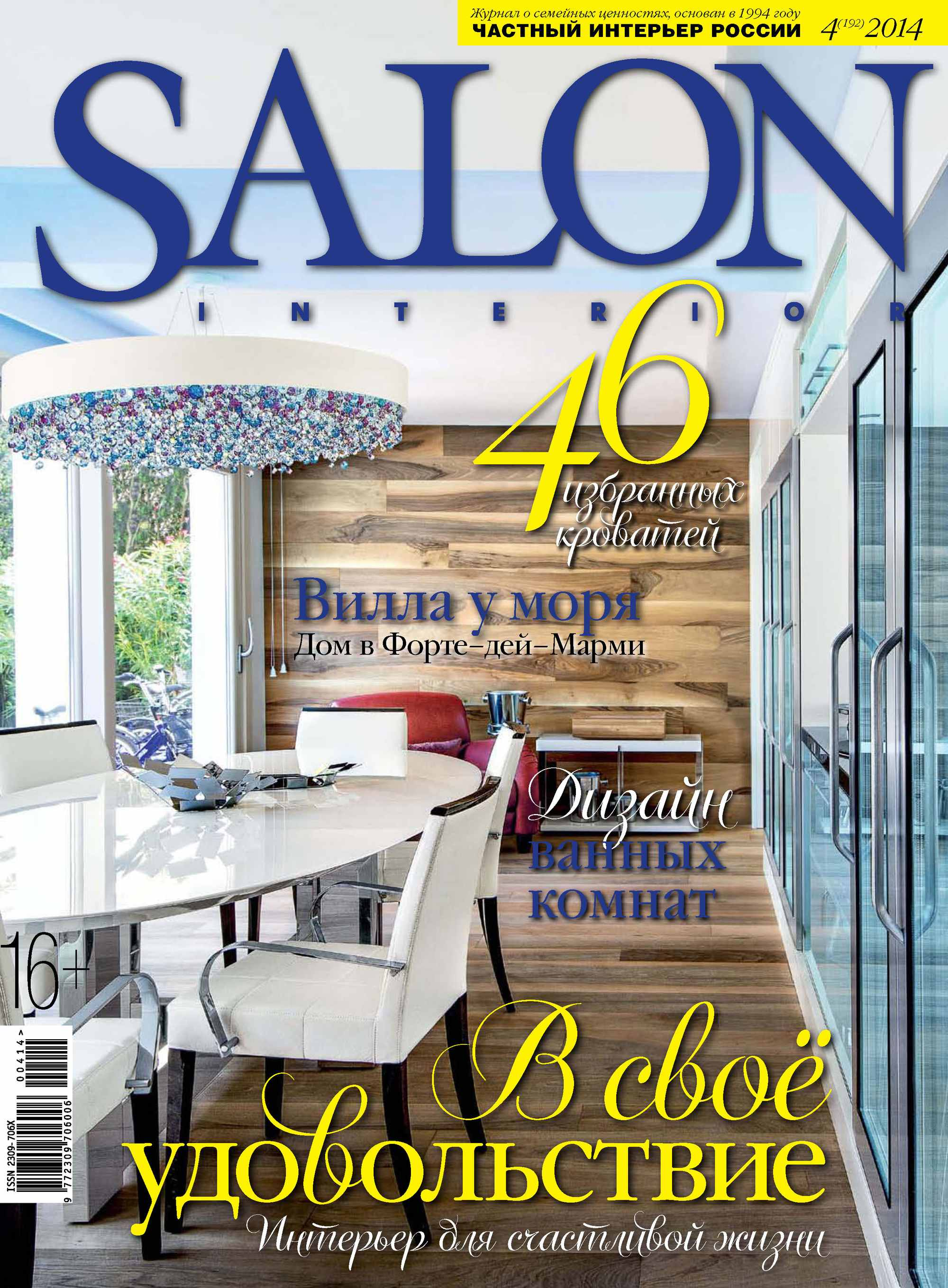 ИД «Бурда» SALON-interior №04/2014 ид бурда salon interior 11 2014