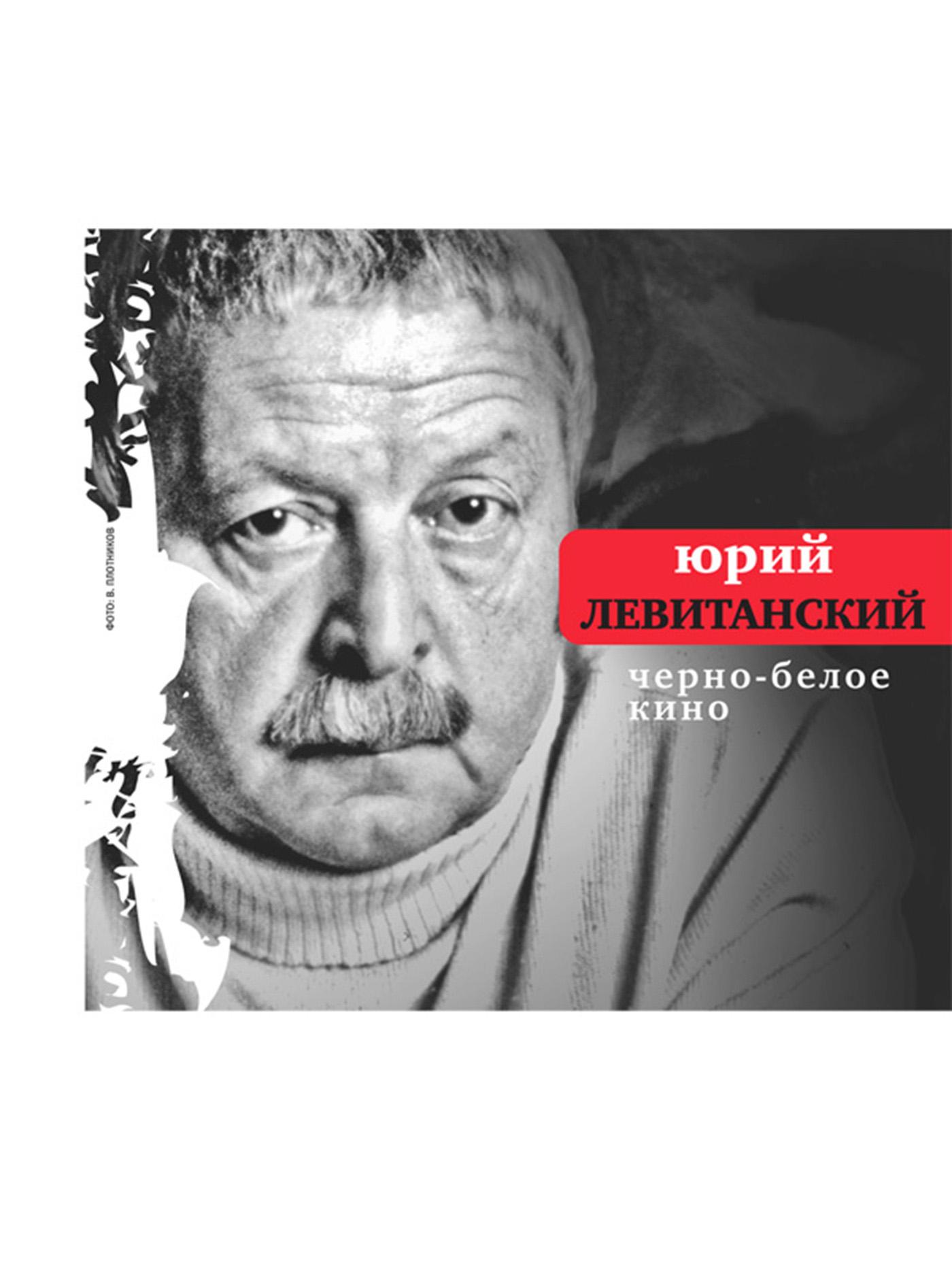 Юрий Левитанский Черно-белое кино (сборник) юрий рытхэу белые снега