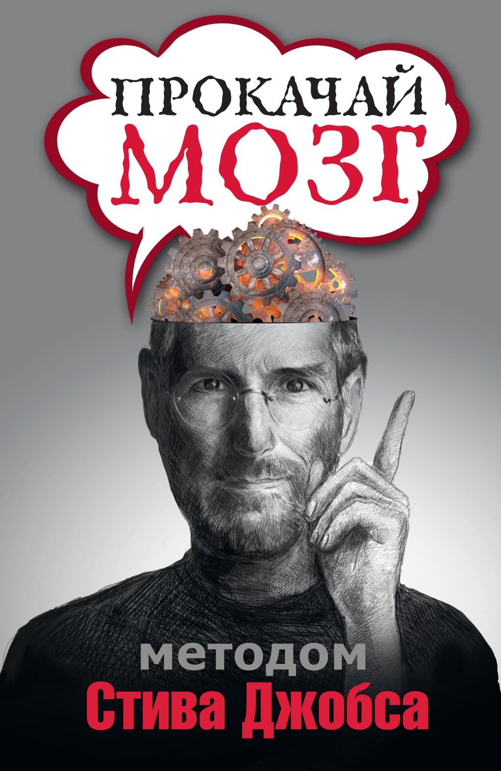 Отсутствует Прокачай мозг методом Стива Джобса отсутствует прокачай мозг методом стива джобса