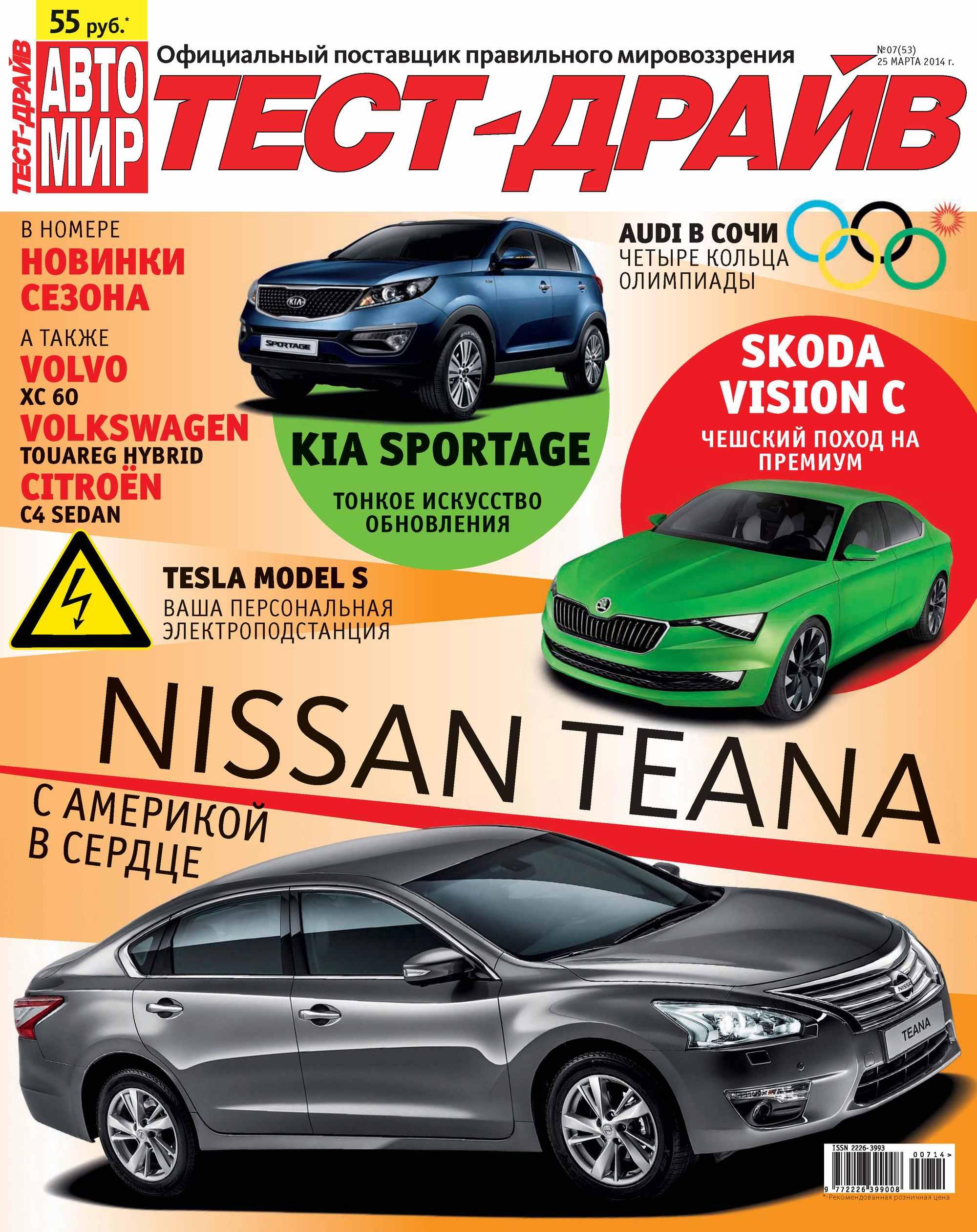 ИД «Бурда» Журнал «Тест-Драйв» №07/2014