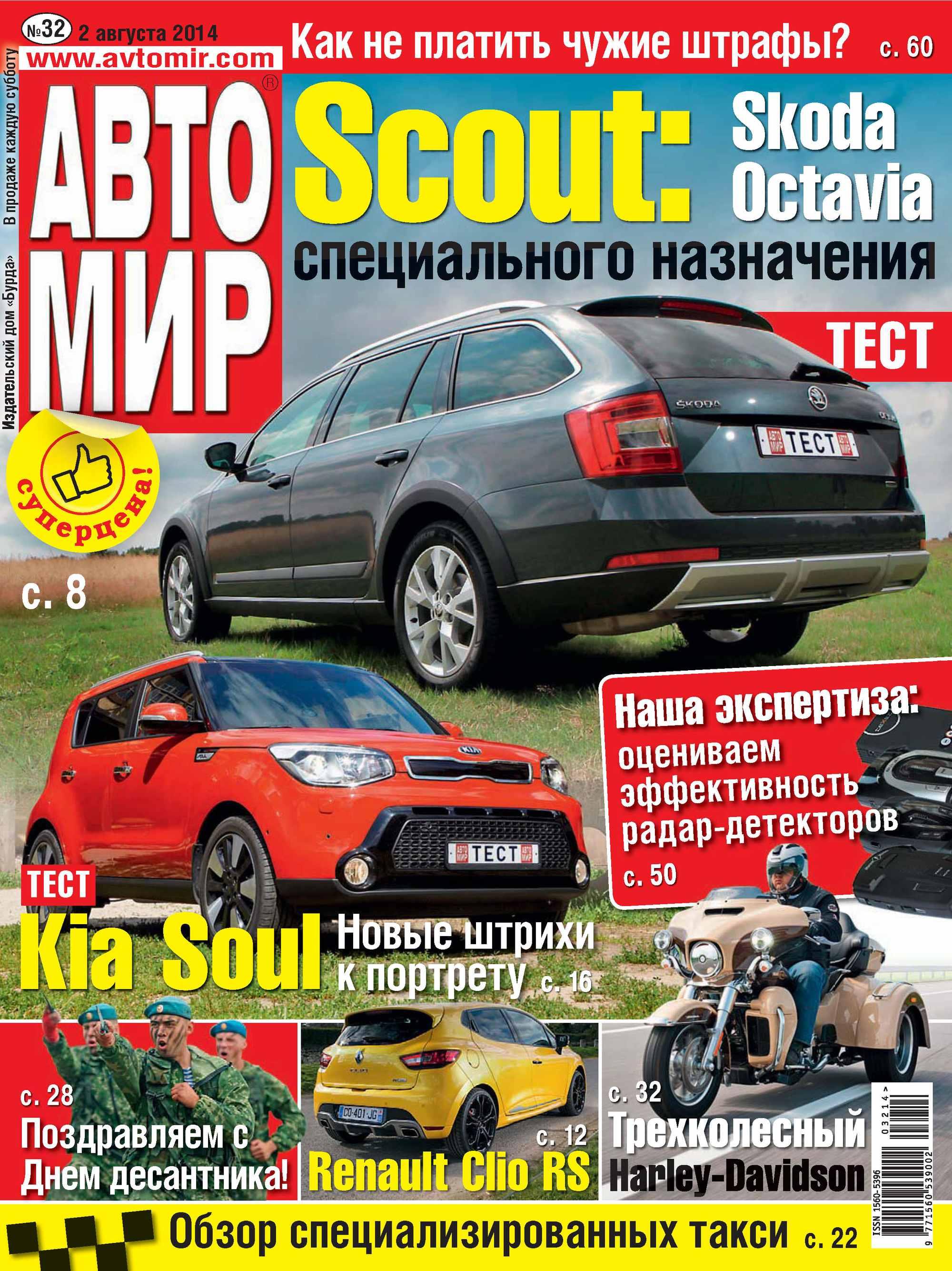 ИД «Бурда» АвтоМир №32/2014 ид бурда автомир 35 2014