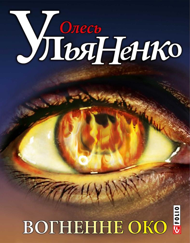 Олесь Ульяненко Вогненне око мужчынская і жаночая асоба кашалёк кашалёк ван зорка галава сабакі