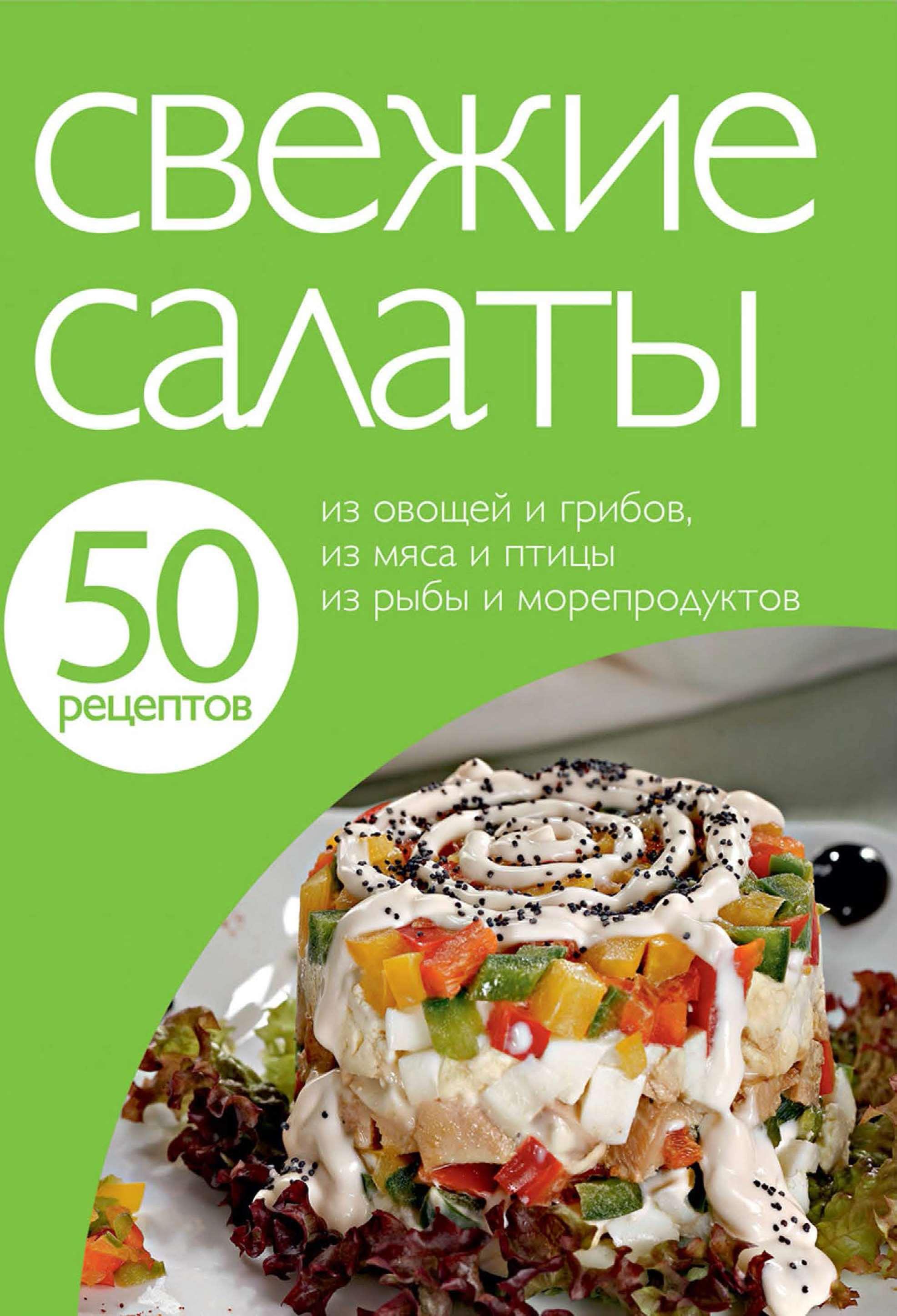 Отсутствует 50 рецептов. Свежие салаты отсутствует 50 рецептов свежие салаты