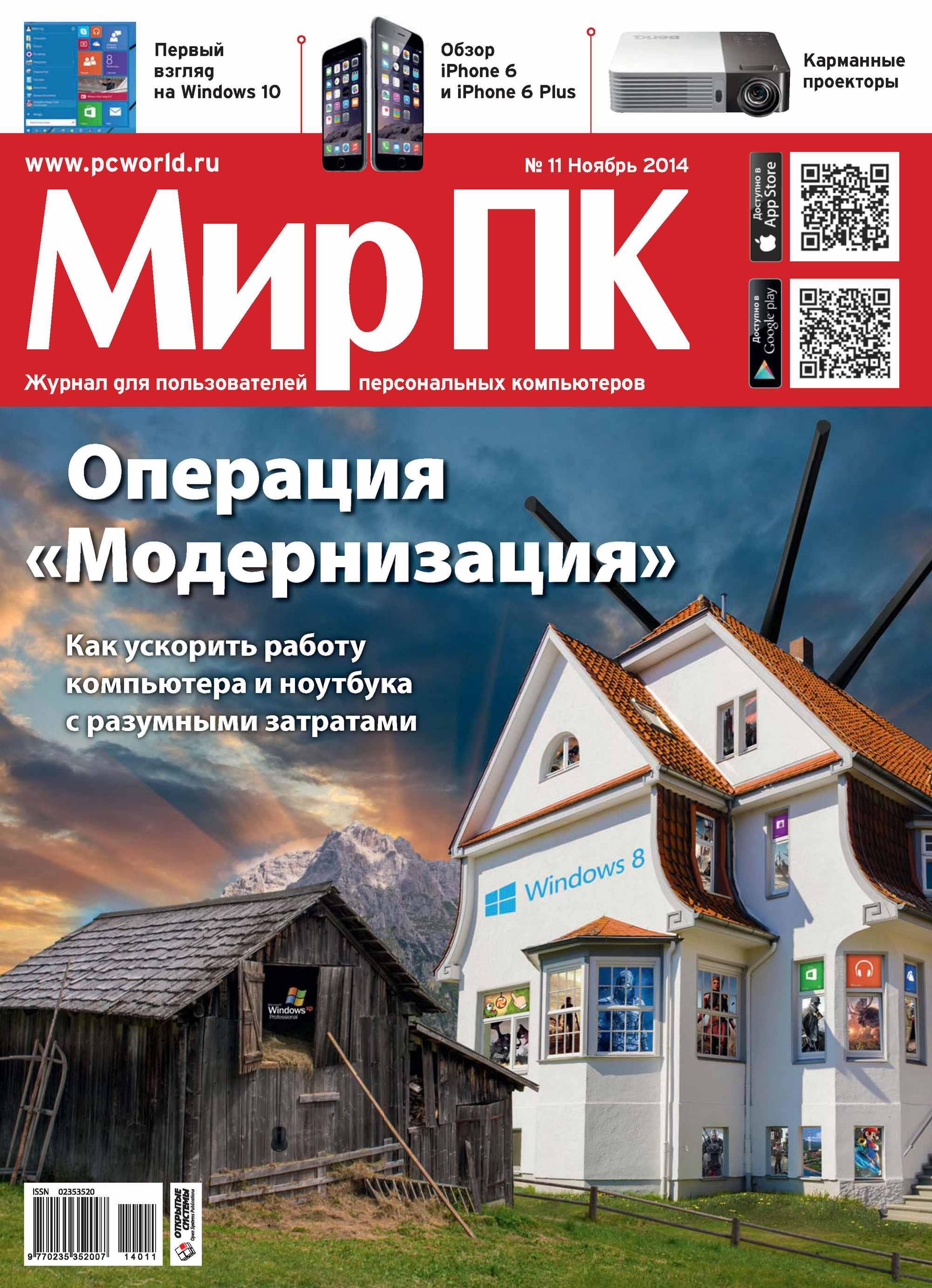 купить Мир ПК Журнал «Мир ПК» №11/2014 недорого
