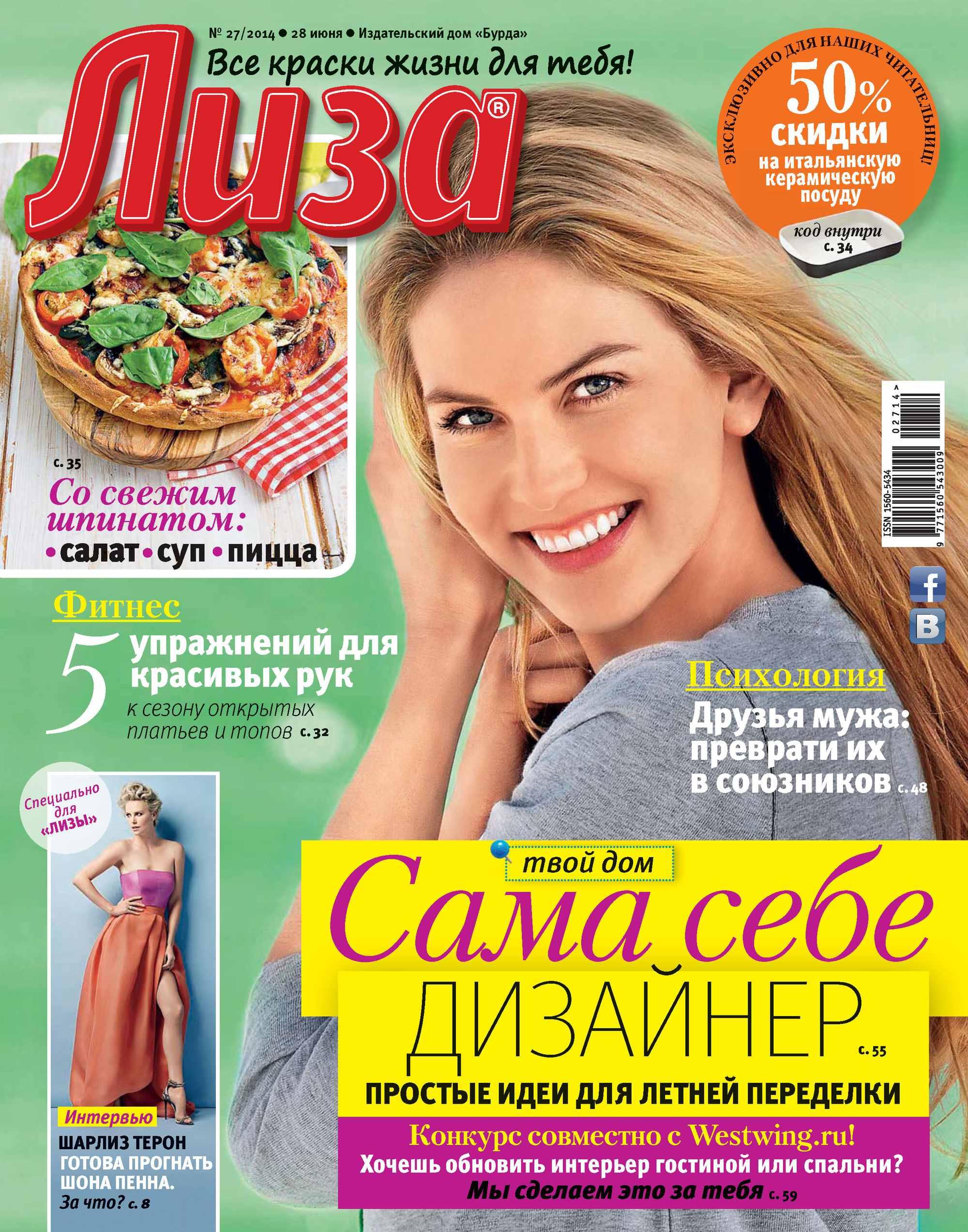 ИД «Бурда» Журнал «Лиза» №27/2014 журнал лиза бурда