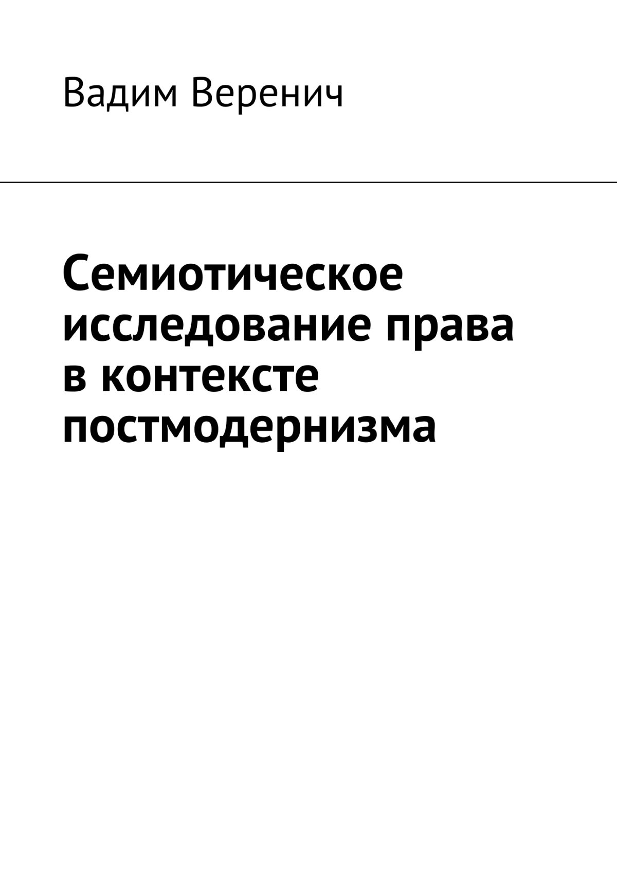 Вадим Веренич Семиотическое исследование права вконтексте постмодернизма станиславский к работа актера над собой работа над собой в творческом процессе воплощения дневник ученика
