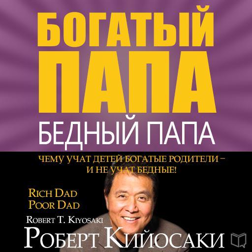 Фото - Роберт Кийосаки Богатый папа, бедный папа кийосаки роберт богатый папа бедный папа для подростков
